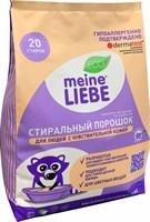 Meine Liebe Гипоаллергенный стиральный порошок для людей с чувствительной кожей, 1 кг